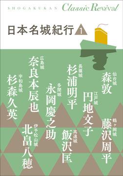 クラシック リバイバル 日本名城紀行1-電子書籍