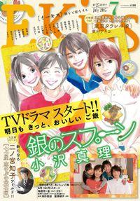 EKiss 2015年7月号[2015年5月25日発売]