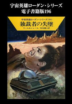 宇宙英雄ローダン・シリーズ 電子書籍版196 最後の希望の星-電子書籍