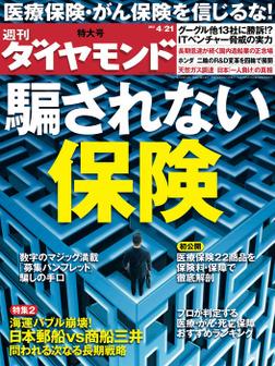週刊ダイヤモンド 12年4月21日号-電子書籍