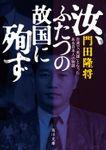 汝、ふたつの故国に殉ず 台湾で「英雄」となったある日本人の物語