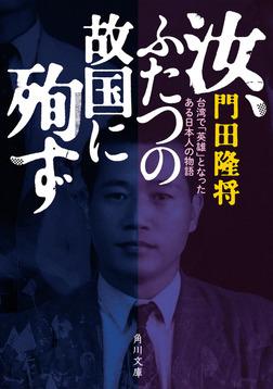 汝、ふたつの故国に殉ず 台湾で「英雄」となったある日本人の物語-電子書籍