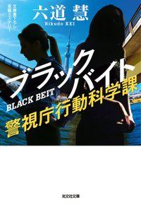 ブラックバイト~警視庁行動科学課~