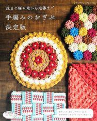 手編みのおざぶ 決定版(ブティック社)