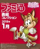 週刊ファミ通 2018年2月8日増刊号 特典小冊子