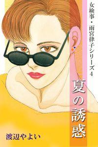女検事・雨宮律子シリーズ4 夏の誘惑