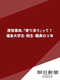 原発事故、「寄り添う」って? 福島大学生・院生・職員の3年
