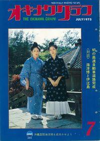 オキナワグラフ 1975年7月号 戦後沖縄の歴史とともに歩み続ける写真誌