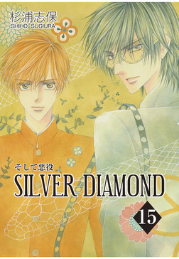 SILVER DIAMOND 15巻-電子書籍