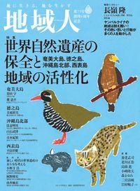 地域人  第73号 世界自然遺産の保全と地域の活性化