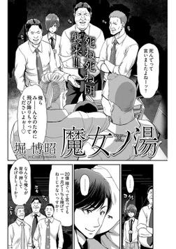魔女ノ湯〈連載版〉第5話 残業ご奉仕、報酬は体で!-電子書籍