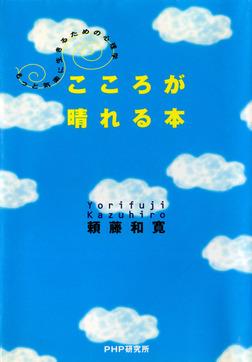 こころが晴れる本 もっと気楽に生きるための心理学-電子書籍