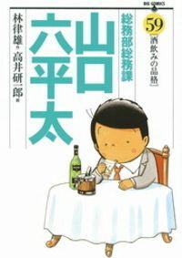 総務部総務課 山口六平太(59)