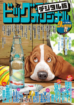 ビッグコミックオリジナル増刊 2020年9月増刊号(2020年8月11日発売)-電子書籍