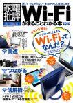 100%ムックシリーズ Wi-Fiがまるごとわかる本2018