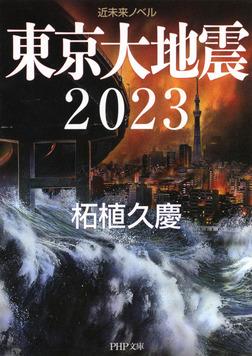 近未来ノベル 東京大地震2023-電子書籍