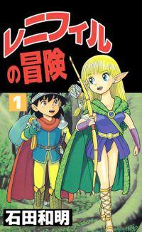 レニフィルの冒険(1)