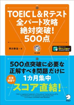 [新形式問題対応/音声DL付]TOEIC(R) L&Rテスト 全パート攻略 絶対突破! 500点-電子書籍