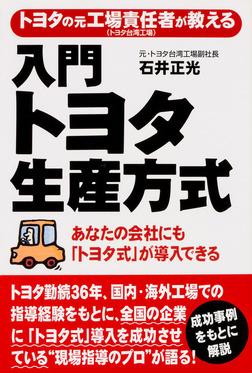 トヨタの元工場責任者が教える 入門 トヨタ生産方式-電子書籍