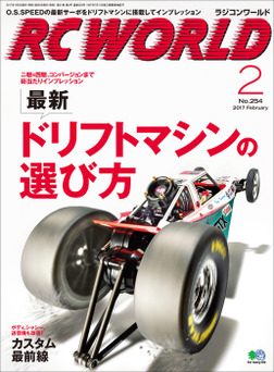 RC WORLD 2017年2月号 No.254-電子書籍