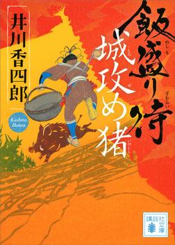 飯盛り侍 城攻め猪-電子書籍