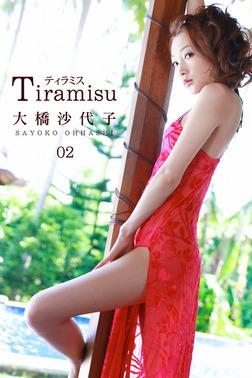 大橋沙代子-Tiramisu 02--電子書籍