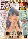 ビッグコミックスペリオール 2018年9号(2018年4月13日発売)