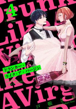ドランカー・ライク・ア・バージン(4)-電子書籍