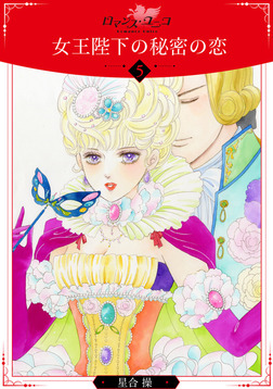 女王陛下の秘密の恋【分冊版】5-電子書籍