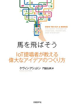 馬を飛ばそう IoT提唱者が教える偉大なアイデアのつくり方-電子書籍