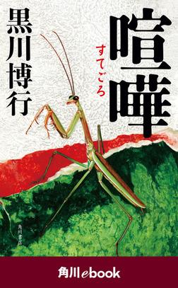 喧嘩 (角川ebook)-電子書籍