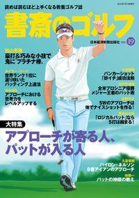 書斎のゴルフ VOL.19 読めば読むほど上手くなる教養ゴルフ誌