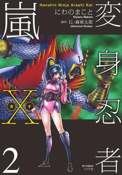 変身忍者嵐X 電子版 (2)-電子書籍