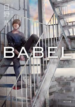 BABEL 復讐の贈与者-電子書籍