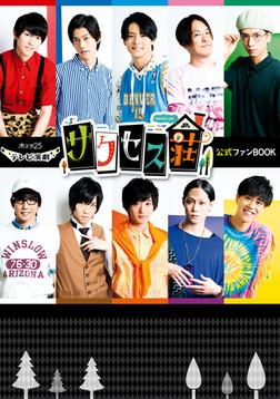 テレビ演劇 サクセス荘 公式ファンBOOK-電子書籍