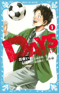 DAYS 1 出会い-電子書籍