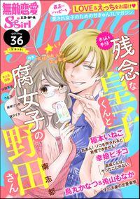 無敵恋愛S*girl Anette火照るカラダ、はずむ恋 Vol.36