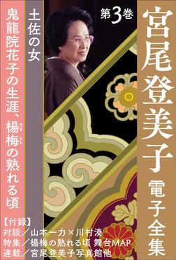 宮尾登美子 電子全集3『鬼龍院花子の生涯/楊梅の熟れる頃』-電子書籍