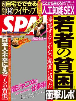 週刊SPA! 2016/6/28・7/5合併号-電子書籍
