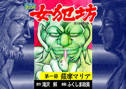 【ヨココミ】女犯坊 第三部 明治篇(1)-電子書籍