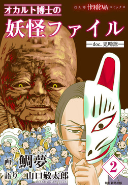 オカルト博士の妖怪ファイル(2) -doc.児啼爺--電子書籍