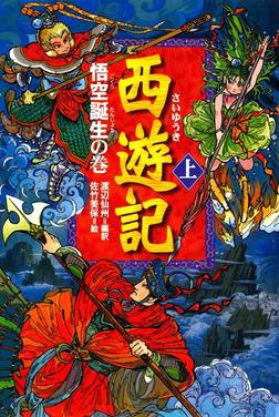 西遊記(上)悟空誕生の巻-電子書籍