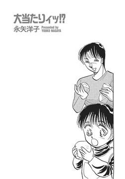 ガチンコ!!嫁姑大戦争~大当たりィッ!?~-電子書籍