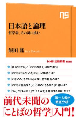 日本語と論理 哲学者、その謎に挑む-電子書籍