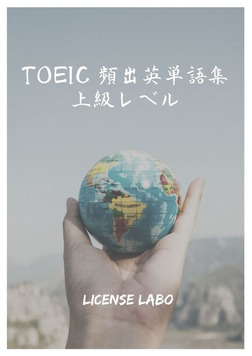 TOEIC 頻出英単語集 上級レベル-電子書籍