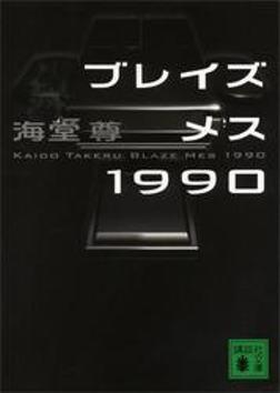 ブレイズメス1990-電子書籍