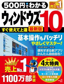 500円でわかるウィンドウズ10 最新版-電子書籍