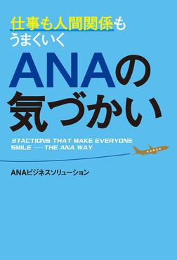 仕事も人間関係もうまくいく ANAの気づかい-電子書籍