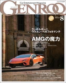 GENROQ 2017年8月号-電子書籍