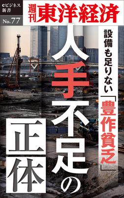 人手不足の正体―週刊東洋経済eビジネス新書No.77-電子書籍